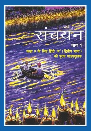 NCERT Solutions Class 9 Hindi sanchyan Textbook