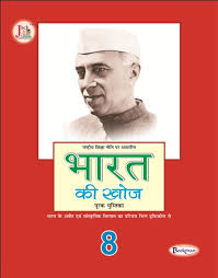 NCERT Solutions Class 8 hindi bharat ki khoj