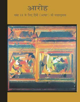 NCERT Solutions class 11 Hindi Aroh Textbook