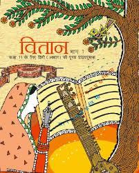 NCERT Solutions class 11 Hindi Vitan Textbook
