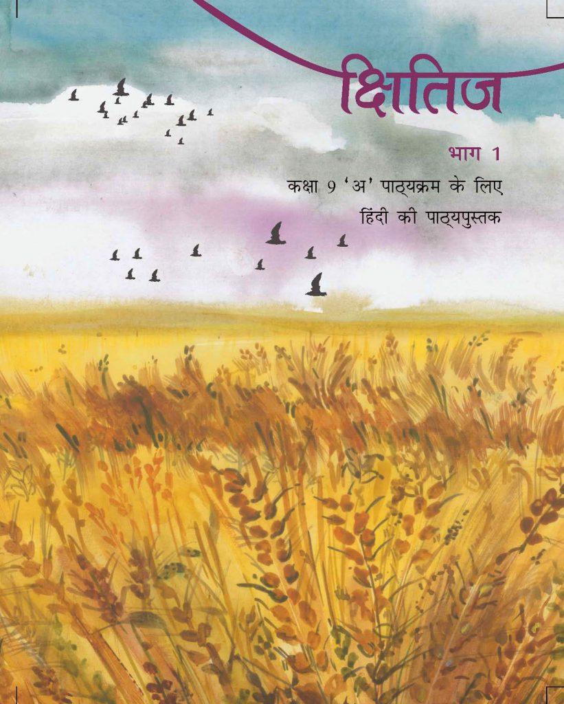 NCERT Solutions Class 9 Hindi Kshitiz Textbook