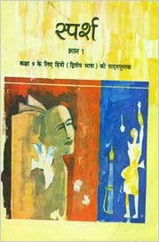 NCERT Solutions Class 9 Hindi sparsh Textbook