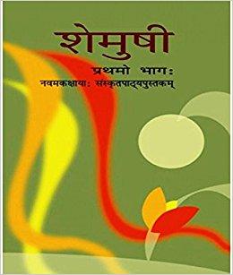 NCERT Solutions Class 9 Social Sanskrit